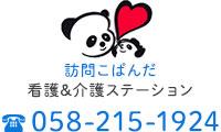 訪問こぱんだ 看護&介護ステーション TEL:058-215-1924